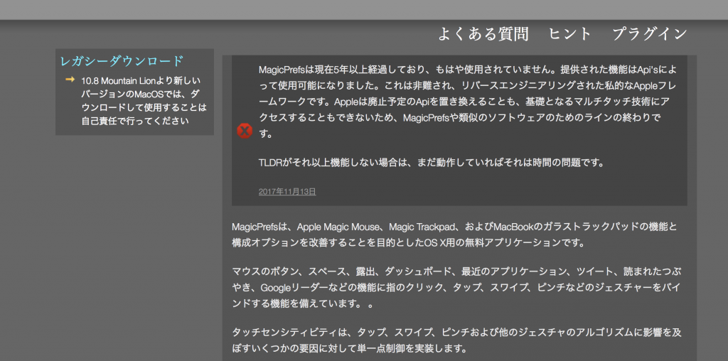 MagicPrefsサイト翻訳