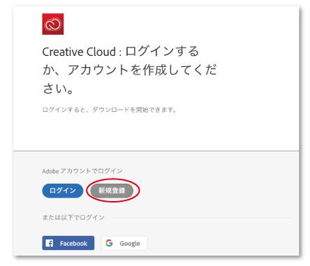 Adobeアカウントから新規登録