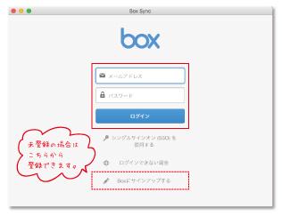 BoxSyncログイン画面